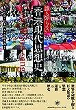 誰も知らない 香港現代思想史