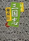 秘本三国志〈2〉 (中公文庫)
