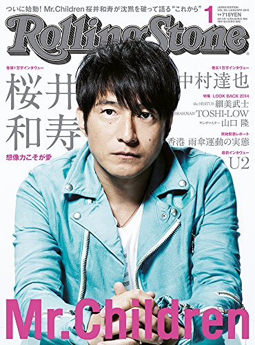 Rolling Stone (ローリング・ストーン) 日本版 2015年 01月号 [雑誌]