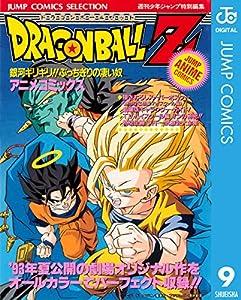 ドラゴンボールZ アニメコミックス 9巻 表紙画像