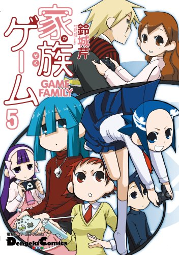 家族ゲーム 5 (電撃コミックス EX 電撃4コマコレクション 96-5)の詳細を見る