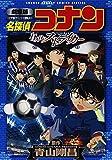 劇場版 名探偵コナン 11人目のストライカー (少年サンデーコミックススペシャル)