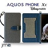 AQUOS PHONE Xx 302SH Disney Mobile on softbank DM016SH ケース JMEIオリジナルカルネケース VESTA グレー softbank ソフトバンク アクオスフォン ダブルエックス ディズニー モバイル スマホ カバー スマホケース 手帳型 ストラップ付き ショルダー スマートフォン