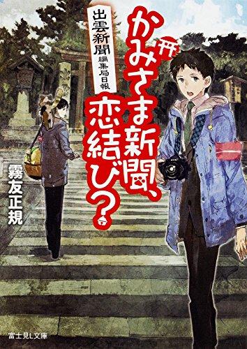 出雲新聞編集局日報 かみさま新聞、恋結び? (富士見L文庫)の詳細を見る