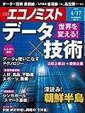週刊エコノミスト 2018年04月17日号 [雑誌]