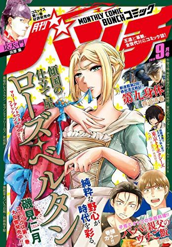 [雑誌] 月刊コミックバンチ 2019年09月号