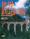 世界鉄道の旅 (小学館GREEN Mook)