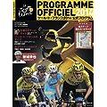 ツール・ド・フランス公式2014プログラム (ヤエスメディアムック442)