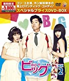 ビッグ~愛は奇跡~期間限定スペシャルプライスDVD-BOX2
