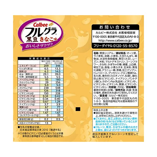 カルビー フルグラ 黒豆きなこ味の紹介画像2