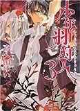 少年羽狩人 3 (IDコミックス ZERO-SUMコミックス)