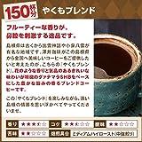 澤井珈琲 コーヒー 専門店 珈琲 150杯分入り やくもブレンド セット 【 豆のまま 】