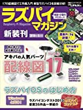 ラズパイマガジン 2016年6月号(日経BPパソコンベストムック)
