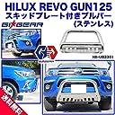 【GI★GEAR (ジーアイ ギア) 社製】HILUX REVO GUN125 ハイラックス レボ スキッドプレート付き ブルバー (ステンレス) ブッシュバー 125系