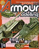 Armour Modelling (アーマーモデリング) 2008年 01月号 [雑誌]