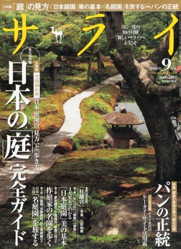 サライ 2010年 09月号 [雑誌]