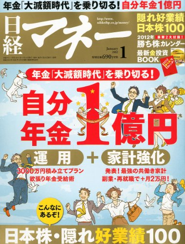 日経マネー 2012年 01月号 [雑誌]の詳細を見る