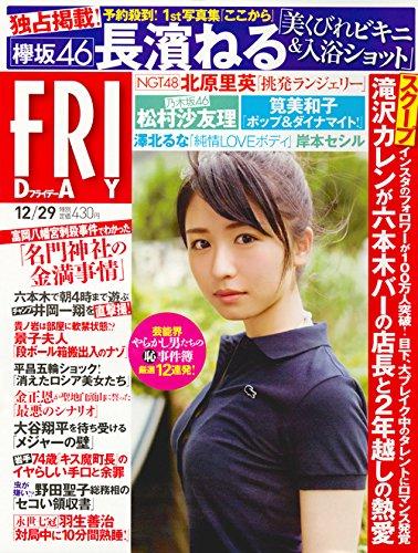 FRIDAY(フライデー) 2017年 12/29 号 [雑誌]