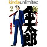 新サラリーマン金太郎 第2巻