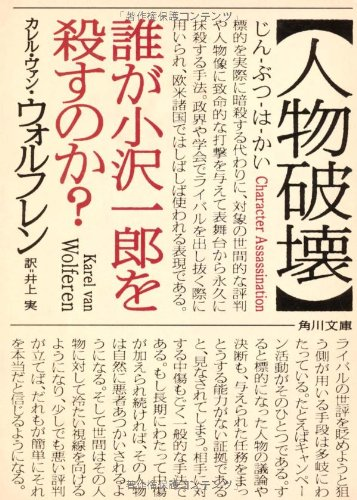 人物破壊  誰が小沢一郎を殺すのか? (角川文庫)の詳細を見る