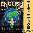 ENGLISH JOURNAL(イングリッシュジャーナル) 2018年6月号(アルク)