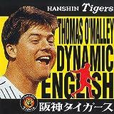 オマリーの六甲おろし(阪神タイガースの歌)