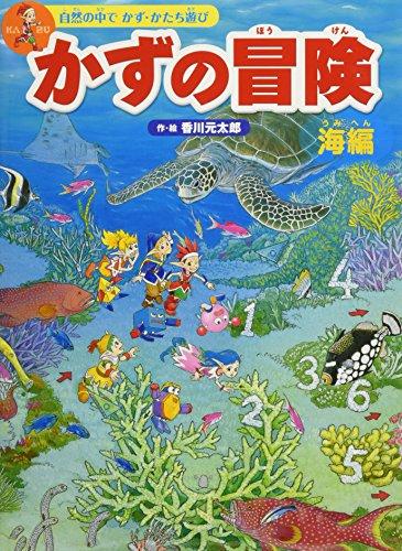 かずの冒険<海編> 自然の中でかず・かたち遊び (迷路絵本)の詳細を見る