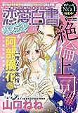 恋愛白書パステル2016年9月号 [雑誌] (ミッシィコミックス恋愛白書パステルシリーズ)