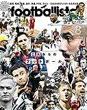 月刊footballista (フットボリスタ) 2015年 08月号 [雑誌]