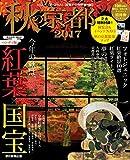 秋の京都 2017【ハンディ版】 (アサヒオリジナル)