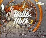 Battle Milk 3 -9つのコンセプト開発プロジェクト-