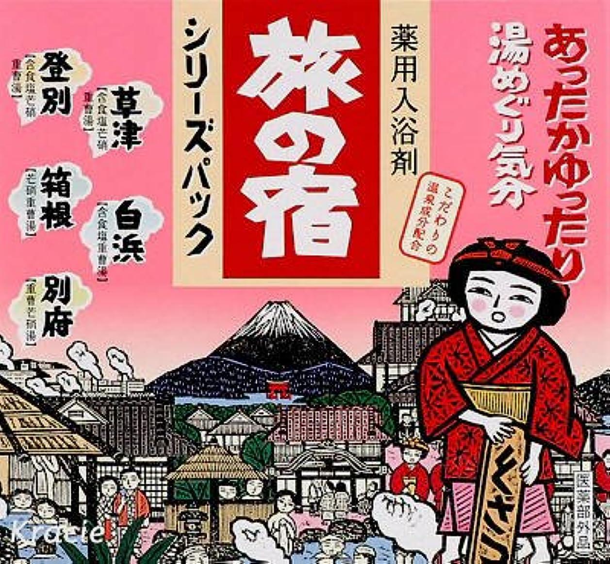 人形四崇拝するクラシエ 旅の宿 とうめい湯シリーズパック 15包入(入浴剤)×24点セット (4901417823168)