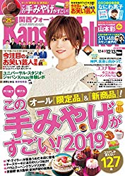 KansaiWalker関西ウォーカー 2019 No.26 [雑誌]