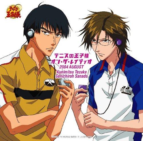 テニスの王子様 オン・ザ・レイディオ MONTHLY2004AUGUST / 置鮎龍太郎