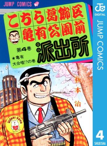 こちら葛飾区亀有公園前派出所 4 (ジャンプコミックスDIGITAL)