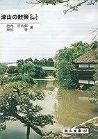 津山の散策にしひがし (岡山文庫 (187))