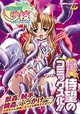 魔法少女沙枝 アンソロジーコミックス / アンソロジー のシリーズ情報を見る