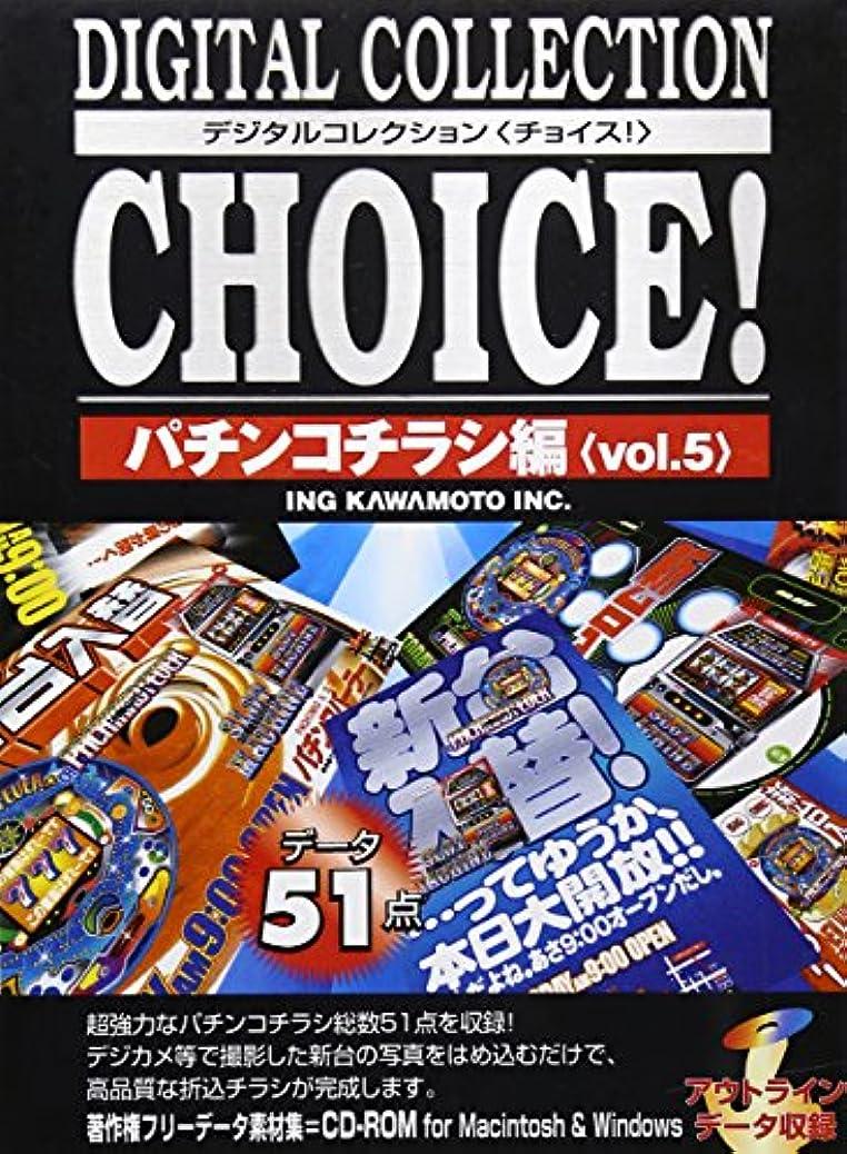 つらい有彩色の適度なDigital Collection Choice! パチンコチラシ編VOL.5