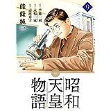 昭和天皇物語 (9) (ビッグコミックス)