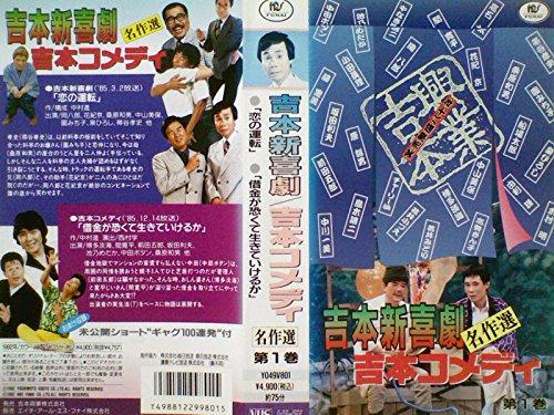 吉本新喜劇/吉本コメディ(1) [VHS]