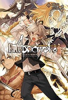 [東出祐一郎] Fate/Apocrypha 全05巻