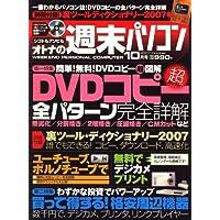 オトナの週末パソコン 2007年 10月号 [雑誌]