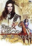 荒野の女ガンマン/ガーター・コルト[DVD]