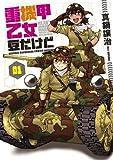 重機甲乙女 豆だけど 1 (芳文社コミックス)