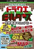 ゲーム攻略&禁断データBOOK Vol.11 (三才ムックvol.861)