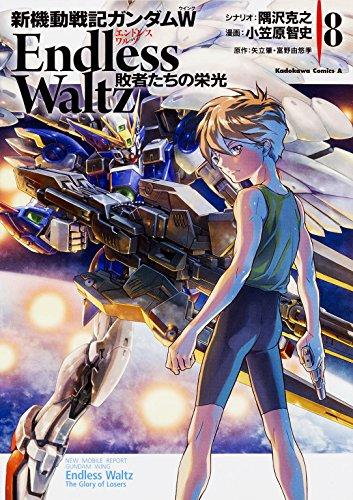 新機動戦記ガンダムW Endless Waltz 敗者たちの栄光 (8) (カドカワコミックス・エース)の詳細を見る