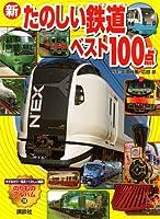 (新)たのしい鉄道ベスト100点 (のりものアルバム(新))