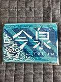 【今泉佑唯】欅坂46 推しメンマフラータオル/不協和音