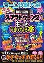 ゲーム攻略大全 Vol.12 (100 ムックシリーズ)