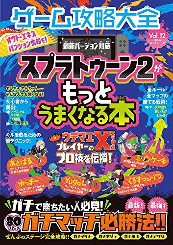 ゲーム攻略大全 Vol.12 (100%ムックシリーズ)...